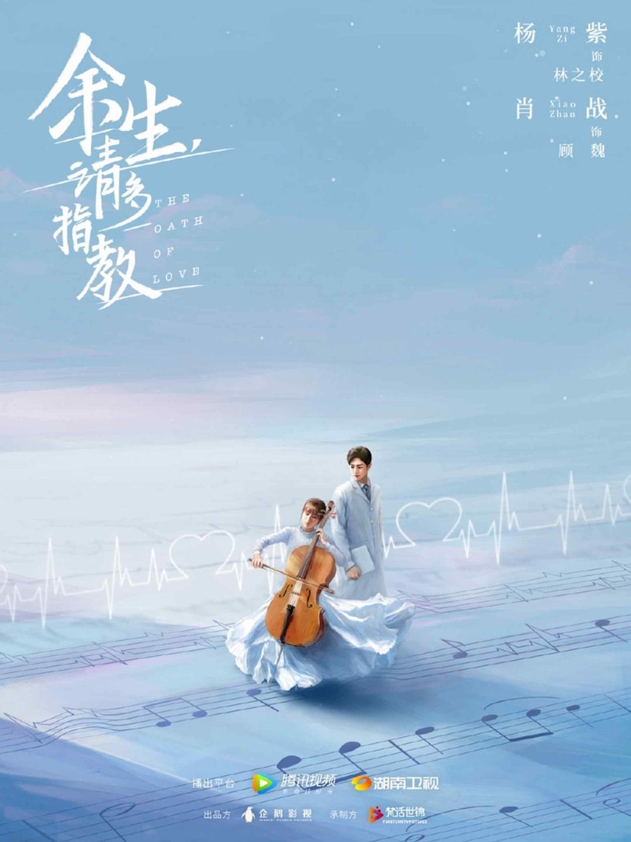 Been getting a little twitchy waiting for your next Xiao Zhan fix? Us too! We've compiled everything we can find out about Xiao Zhan's 'Oath of Love'.
