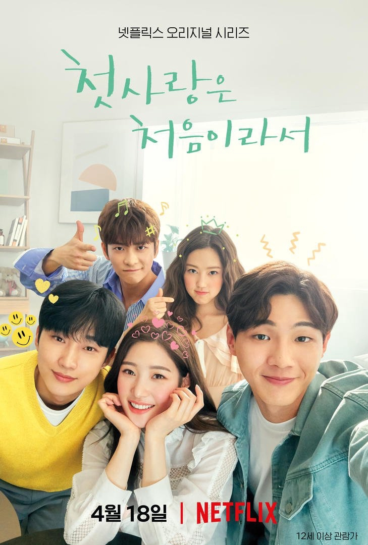 If you're looking for a light-hearted pick-me-up Netflix's K-drama 'My First First Love' is a perfect choice. Here's why.
